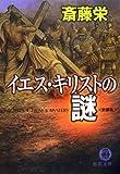 イエス・キリストの謎 (徳間文庫)