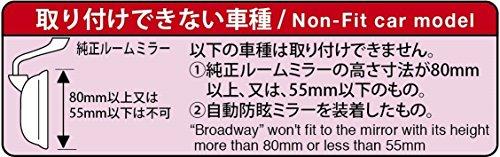 『ナポレックス 車用 ルームミラー Broadway ワイドミラー ブルー鏡 幅240㎜ 曲面鏡 高性能光学式防眩ミラー UVカット 汎用 BW-153』の8枚目の画像