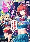 もぎたて☆アイドル人間 (1) (角川コミックス・エース 328-1)