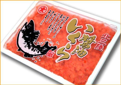 岩手県三陸産!【いくら醤油漬 200g (冷凍)】 【宏八屋】