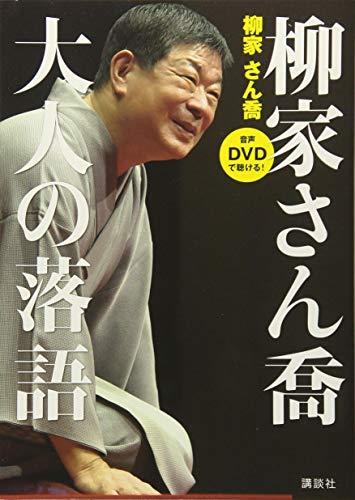 音声DVDで聴ける! 柳家さん喬 大人の落語 (講談社の実用BOOK)の詳細を見る