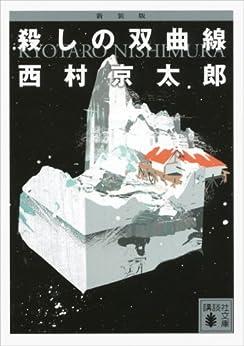 [西村京太郎]の新装版 殺しの双曲線 (講談社文庫)