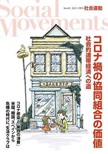 コロナ禍の協同組合の価値 社会的連帯経済への道(社会運動 No.441)