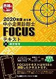 2020年版 出る順中小企業診断士FOCUSテキスト 4 運営管理【WEBと連動!QRコードから過去問類題へチャレンジ!】 (出る順中小企業診断士FOCUSシリーズ)