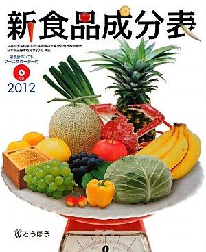 新食品成分表 フーズサポーター(CD-ROM)付き 2012年版