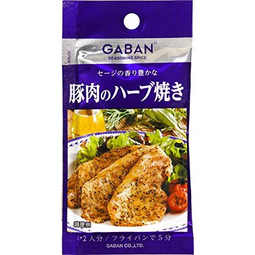 ギャバン 豚肉のハーブ焼き シーズニング 袋11.1g