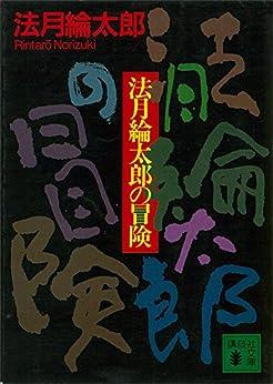 [法月綸太郎]の法月綸太郎の冒険 (講談社文庫)