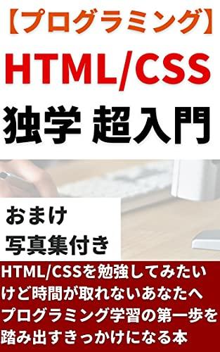 【プログラミング】HTML/CSS独学 超入門: HTML/CSSを勉強してみたいけど時間が取れないあなたへ