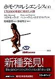 ホモ・フロレシエンシス〈下〉―1万2000年前に消えた人類 (NHKブックス)