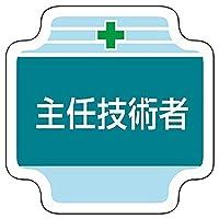 【367-50】作業管理関係胸章 主任技術者