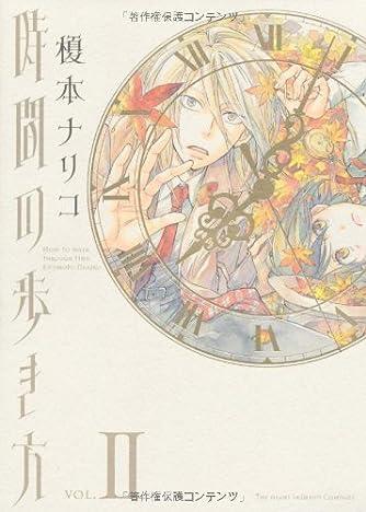時間の歩き方(2) (眠れぬ夜の奇妙な話コミックス)