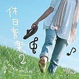 休日音楽 vol.2