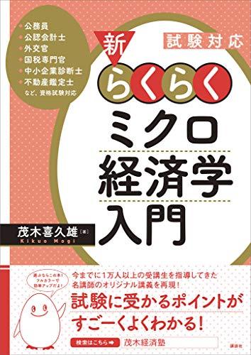試験対応 新・らくらくミクロ経済学入門 (KS専門書)