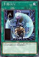 予想GUY ノーマル 遊戯王 Selection 10 slt1-jp040