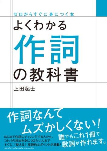 よくわかる作詞の教科書 (ゼロからすぐに身につく本) - 上田 起士