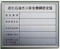 液化石油ガス保安機関認定証(事務所用)シルバーフィルム+アルミフレーム
