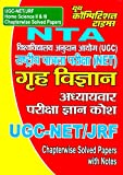 HOME SCIENCE (UGC-NET/JRF NTA): NET (20190603 Book 367) (Hindi Edition)