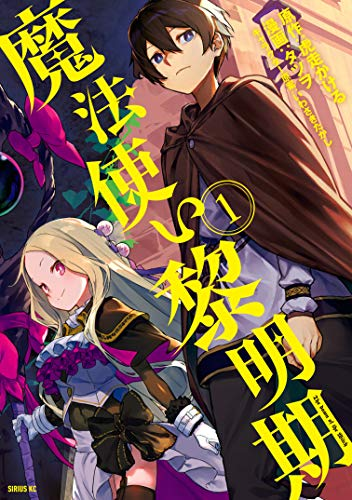 魔法使い黎明期(1) (シリウスコミックス)