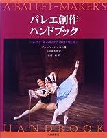 バレエ創作ハンドブック―名作に見る振付と表現の技法