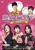 恋愛体質~30歳になれば大丈夫 DVD-BOX1[DVD]