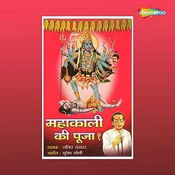 Mahakali Ki Pooja, Pt. 1