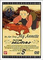 わたしのアンネット(8) [DVD]