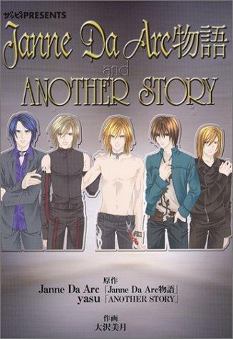 Janne Da Arc物語/ANOTHER STORYの詳細を見る