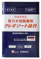 吉田製油所 クレオソートR 木材防虫防腐剤 こげ茶 14kg
