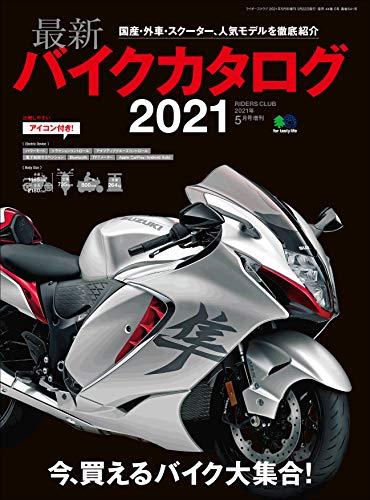 最新バイクカタログ 2021[雑誌] エイムック