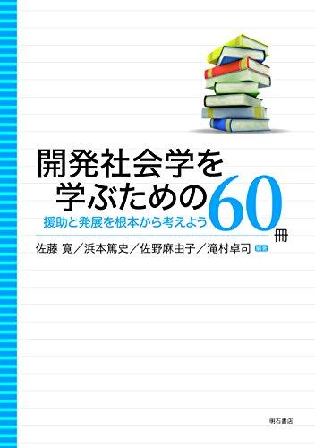 開発社会学を学ぶための60冊——援助と発展を根本から考えよう