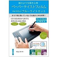 メディアカバーマーケット ワコム DTU-710 機種用 紙のような書き心地 ブルーライトカット 反射防止 指紋防止 気泡レス 抗菌 液晶保護フィルム