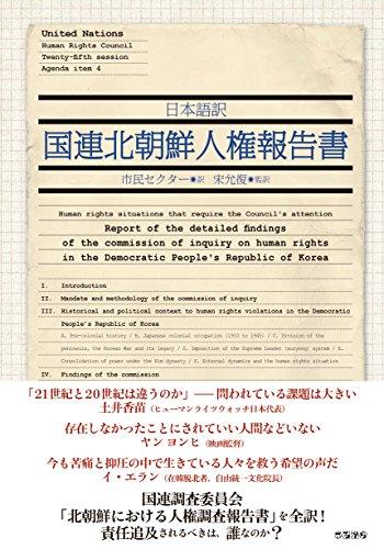 日本語訳国連北朝鮮人権報告書