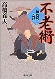 御隠居忍法 不老術 (中公文庫)