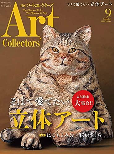 ARTcollectors'(アートコレクターズ) 2021年 9月号