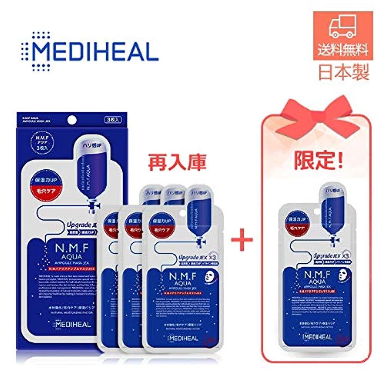 遅滞時代長椅子MEDIHEAL(メディヒール) N.M.Fアクアアンプルマスク 3枚入 + 1枚