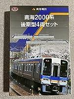鉄道コレクション 南海2000系後期型4両セット