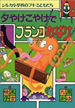 (Creepy friend Silka elementary school) swing haunted by sunset this desperation (2001) ISBN: 4033452400 [Japanese Import]