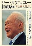 リー・クアンユー回顧録〈下〉―ザ・シンガポールストーリー