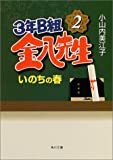 3年B組金八先生 いのちの春 (角川文庫)