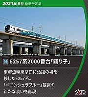 KATO Nゲージ E257系 2000番台 踊り子 9両セット 10-1613 鉄道模型 電車