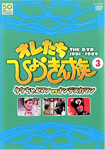 オレたちひょうきん族 THE DVD 1981-1989 Vol.3 タケちゃんマンVSネンデスカマン [レンタル落ち]