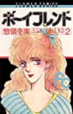 ボーイフレンド(2) (フラワーコミックス)