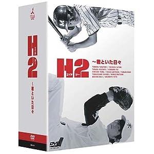 """H2 ~君といた日々 DVD-BOX"""""""