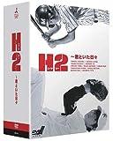 H2~君といた日々 DVD-BOX[DVD]