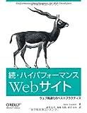 続・ハイパフォーマンスWebサイト ―ウェブ高速化のベストプラクティス