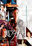 裏アカ DVD[DVD]