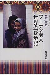 フーテン老人世界遊び歩記 (同時代ライブラリー 338) 新書
