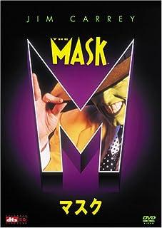 マスク (2枚組 プレミアム) [DVD]
