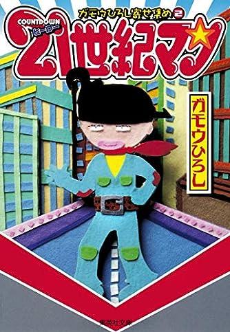 ガモウひろし寄せ集め 2 (集英社文庫―コミック版)