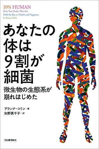 あなたの体は9割が細菌 微生物の生態系が崩れはじめた - アランナ・コリン, 矢野真千子